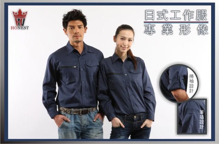 日式工作襯衫